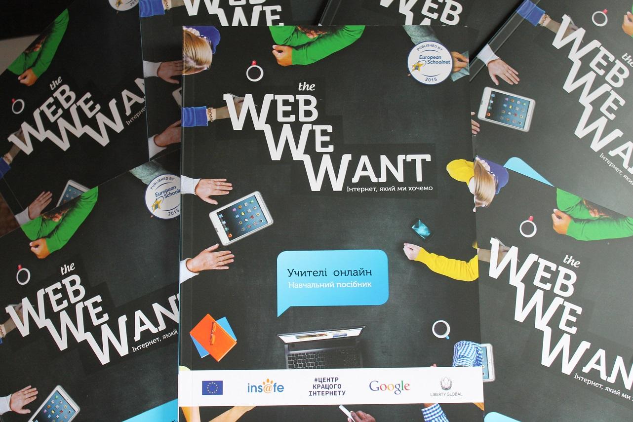 День безпечного інтернету 2021: ресурси та натхнення ...