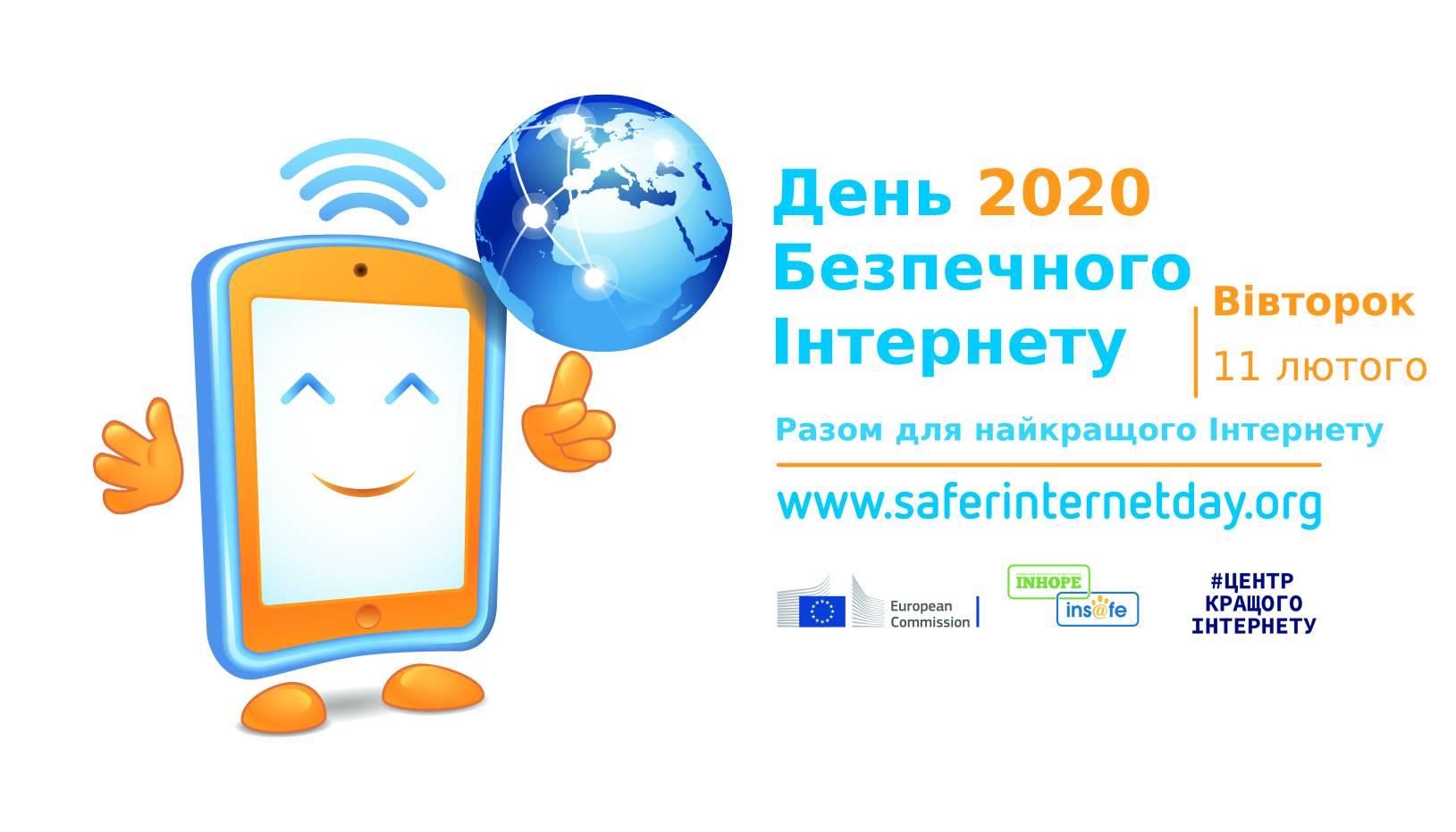"""Картинки по запросу """"день безпечного інтернету 2020"""""""